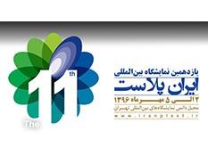 Iranplast-3
