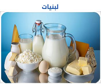 Dairy-Main